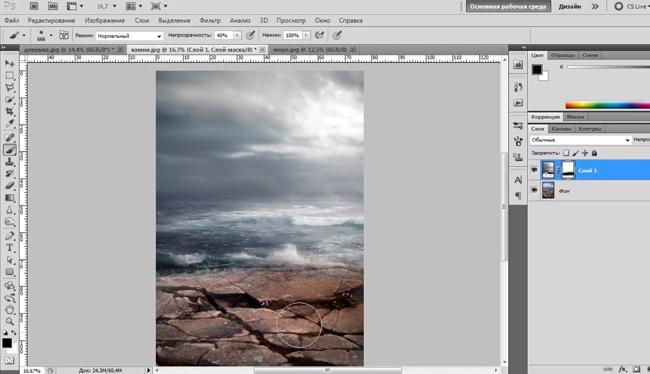 Создание композиции из нескольких фото