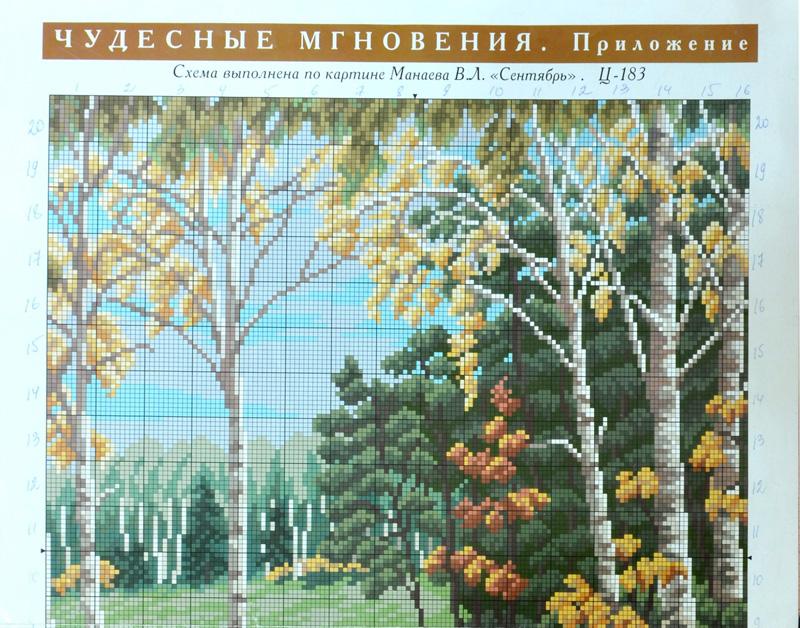 Схема для вышивки картины Пейзаж