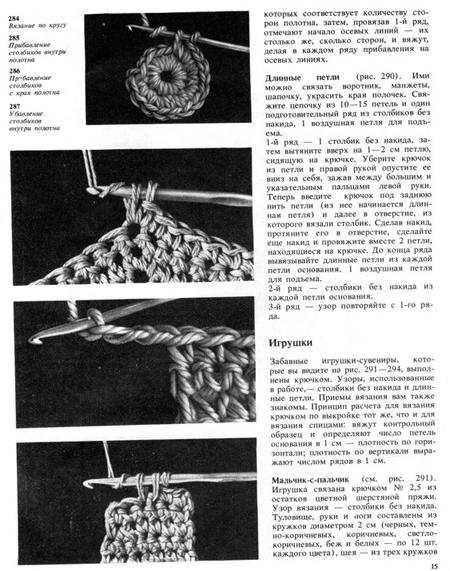 Техника вязания крючком