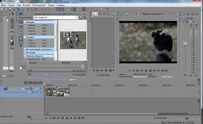 Движение картинок в кадре видео Sony Vegas Pro 10
