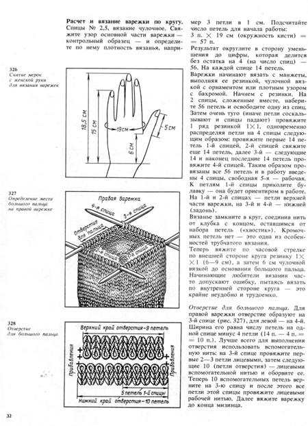 как связать варежки своими руками