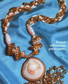 Колье  Морская  рапсодия  и  Водоросли