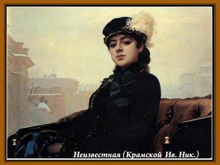 Неизвестная (Иван Николаевич Крамской )