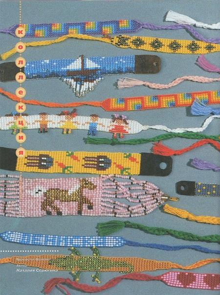 Кулон, браслеты, картины ткачеством