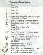 Салфетки № 26 и 27 крючком