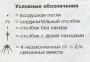 Салфетки № 40  и  № 41 крючком