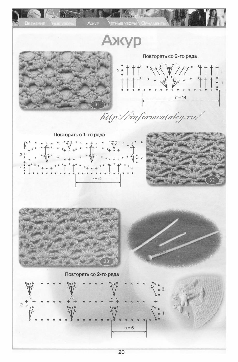 255 узоров вязания крючком(книга)