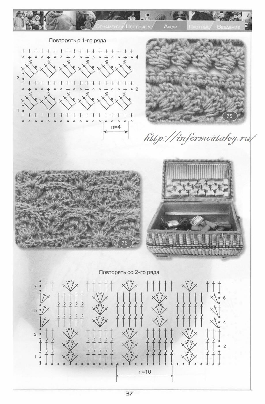 255 узоров вязания крючком(книга)-часть 1 стр. с 1 по 40