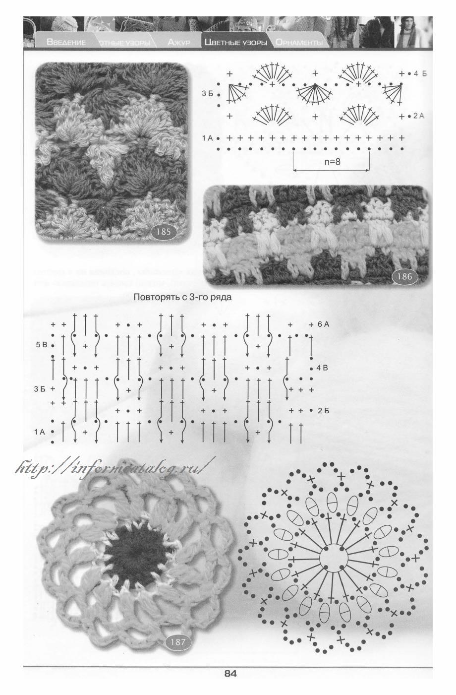 255 узоров вязания крючком(книга)-часть 2 стр. с 41 по 80