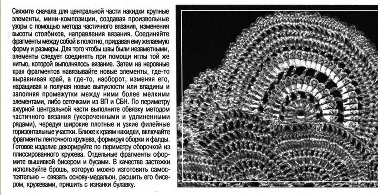 Накидка - пелерина крючком